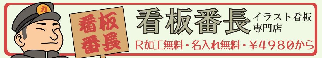 看板番長・横浜発のユニークなイラスト看板・株式会社YKM